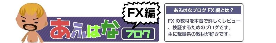 あふはなブログFX編
